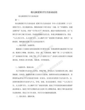 幼儿园爱国卫生月活动总结.doc