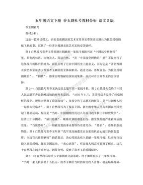 五年级语文下册 香玉剧社号教材分析 语文S版.doc