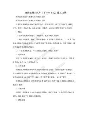 钢筋混凝土沉井(不排水下沉)施工方法.doc