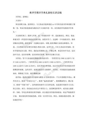 秋季学期开学典礼新校长讲话稿.doc