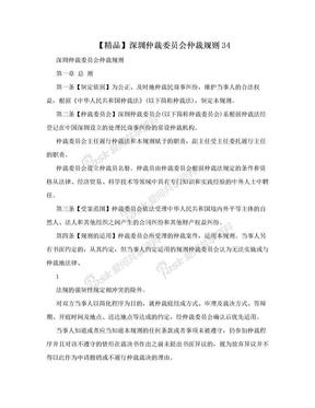 【精品】深圳仲裁委员会仲裁规则34.doc