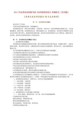 2011年证券从业资格考试《证券投资基金》冲刺讲义(打印版).doc