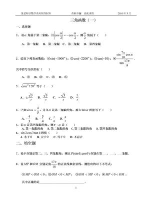 必修4 测试题组.doc