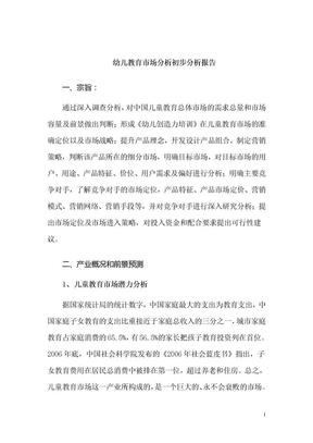 幼儿教育项目商业策划书.doc