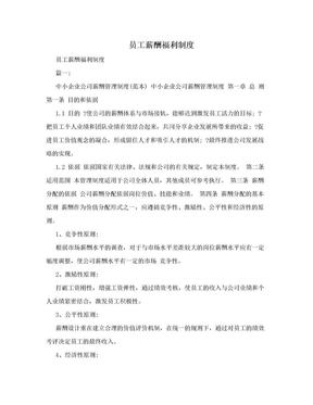员工薪酬福利制度.doc