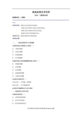 商务应用文书写作-王雅波老师-kttuan.doc