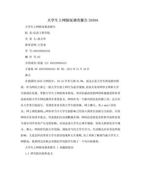 大学生上网情况调查报告26994.doc