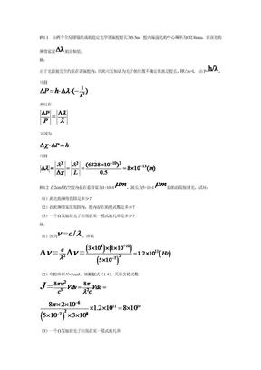 光电子例题.doc