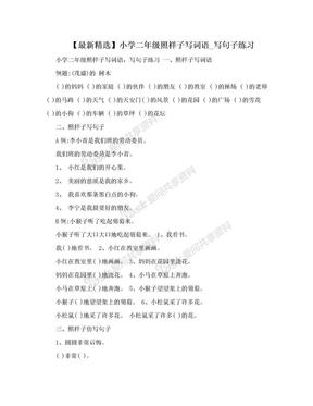 【最新精选】小学二年级照样子写词语_写句子练习.doc