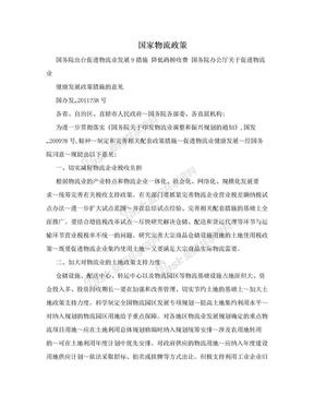国家物流政策.doc