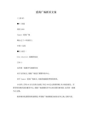 爱尚广场折页文案.doc