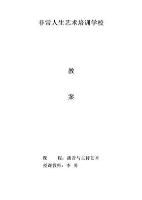 播音主持最齐全_教案.doc