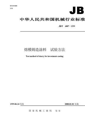 JB/T4007-1999 熔模铸造涂料 试验方法.doc