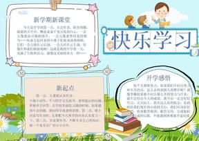快乐学习1word电子小报手抄报.docx