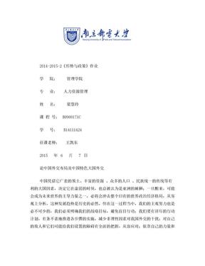 论中国外交布局及中国特色大国外交.doc