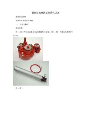 潜油泵及潜油泵加油机讲义.doc