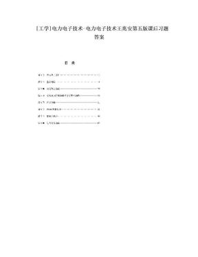 [工学]电力电子技术-电力电子技术王兆安第五版课后习题答案.doc