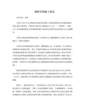教师节国旗下讲话.doc