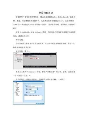 网络电台搭建.doc
