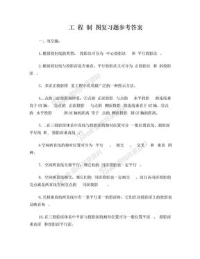 工程制图复习题及答案 千斤顶装配图.doc