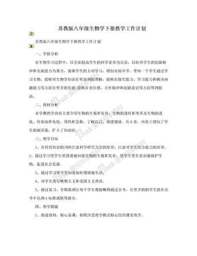 苏教版八年级生物学下册教学工作计划.doc