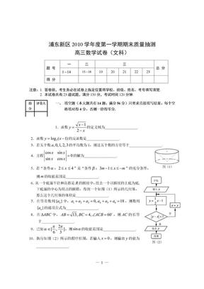 浦东新区2010学年度第一学期期末质量抽测高三数学(文)与评分标准.doc