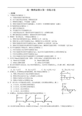 高一物理必修1第一章练习卷.doc