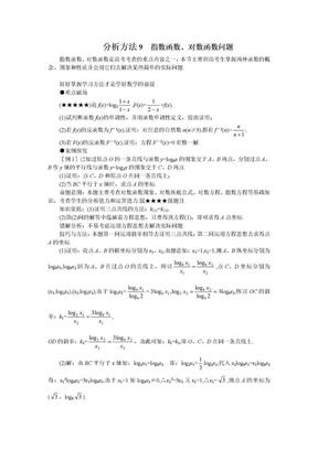 2011高考数学难点突破_详析09__指数、对数函数.doc