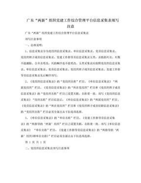 """广东""""两新""""组织党建工作综合管理平台信息采集表填写注意.doc"""