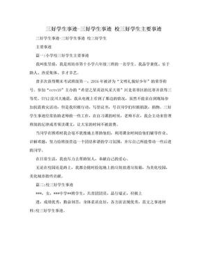 三好学生事迹-三好学生事迹 校三好学生主要事迹.doc