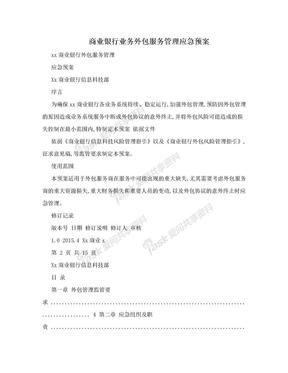 商业银行业务外包服务管理应急预案.doc
