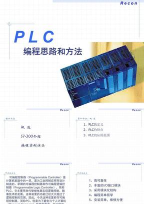 PLC编程方法实例.ppt
