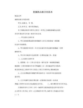 挖掘机出租合同范本.doc