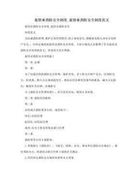 旅馆业消防安全制度_旅馆业消防安全制度范文.doc