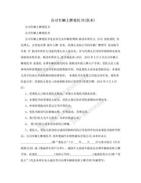 公司车辆上牌委托书(范本).doc