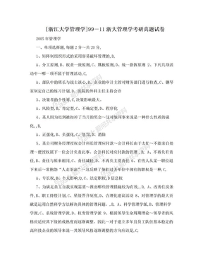 [浙江大学管理学]99-11浙大管理学考研真题试卷.doc
