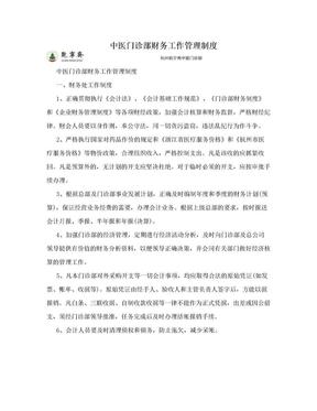 中医门诊部财务工作管理制度.doc