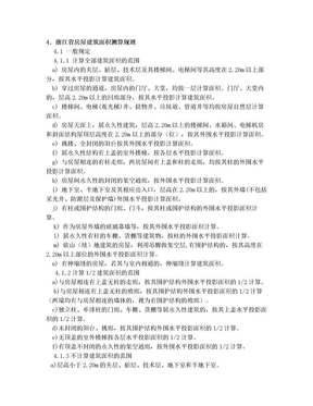 浙江省建筑面积计算规则.doc