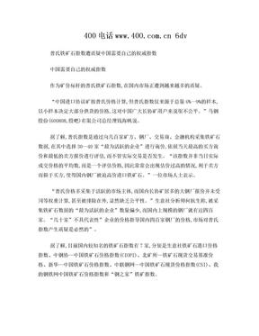普氏铁矿石指数遭质疑 中国需要自己的权威指数.doc