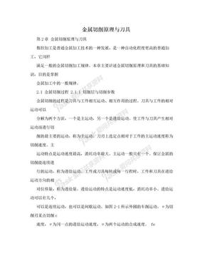 金属切削原理与刀具.doc