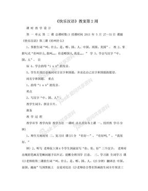 《快乐汉语》教案第2周.doc