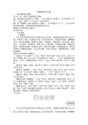 Word操作练习题(解析和答案).doc