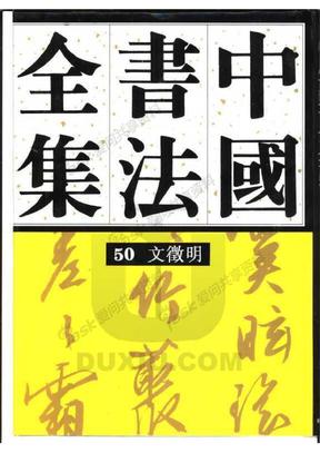 中国书法全集第50卷_明代编_文征明卷(附文氏一门).pdf
