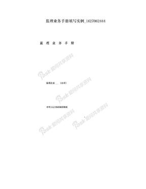 监理业务手册填写实例_1627062444.doc