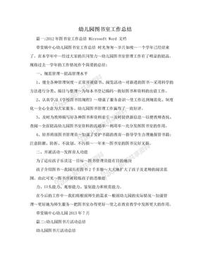 幼儿园图书室工作总结.doc