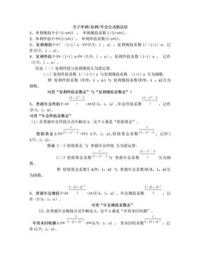 单利复利年金公式的总结.doc