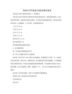 海南大学毕业论文封面及格式要求.doc