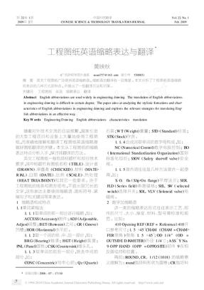 工程图纸英语缩略表达与翻译.pdf