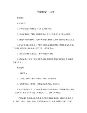 声律启蒙教案二冬.doc