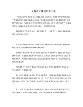 从黄帝文化到皇帝文化.doc